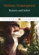 Romeo and Juliet. Ромео и Джульетта